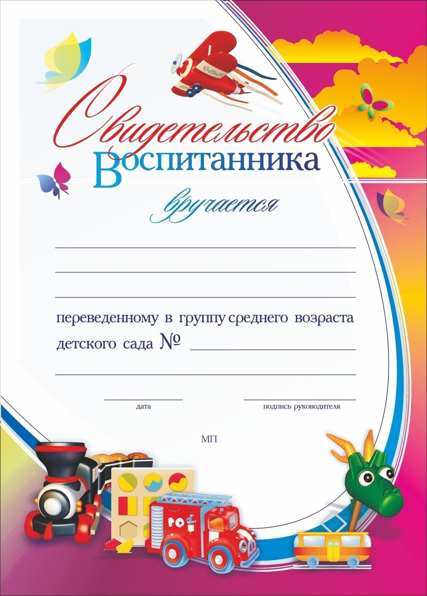 Свидетельство воспитанника, переведённого в группу среднего возраста детского сада: (Формат А4, бумага мелованная матовая, пл.250)