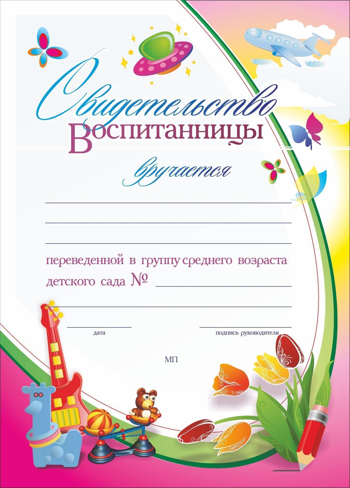 Свидетельство воспитанницы, переведенной в группу среднего возраста детского сада: (Формат А4, бумага мелованная матовая, пл.250)