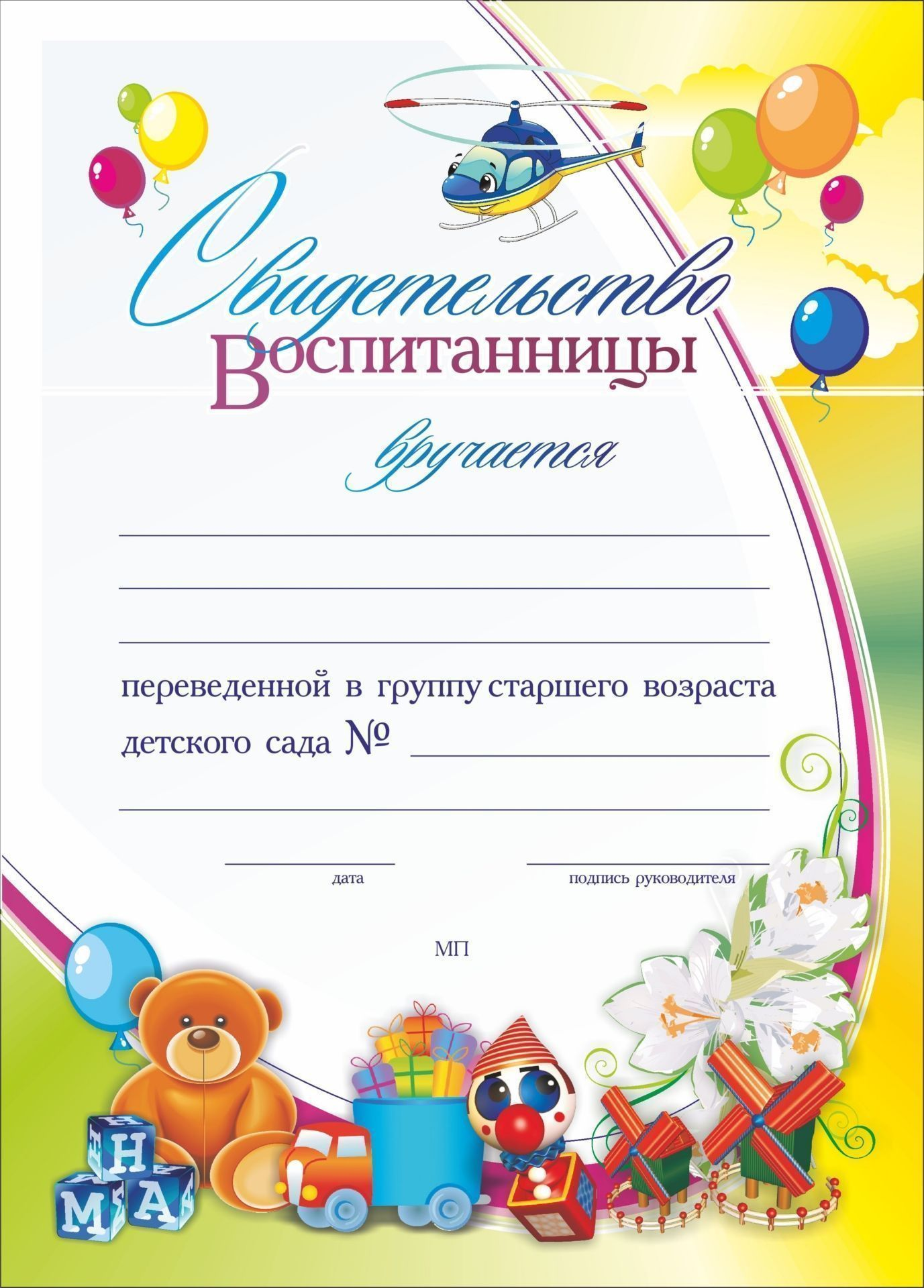 Свидетельство воспитанницы, переведенной в группу старшего возраста детского сада: Формат А4, бумага мелованная матовая пл.250