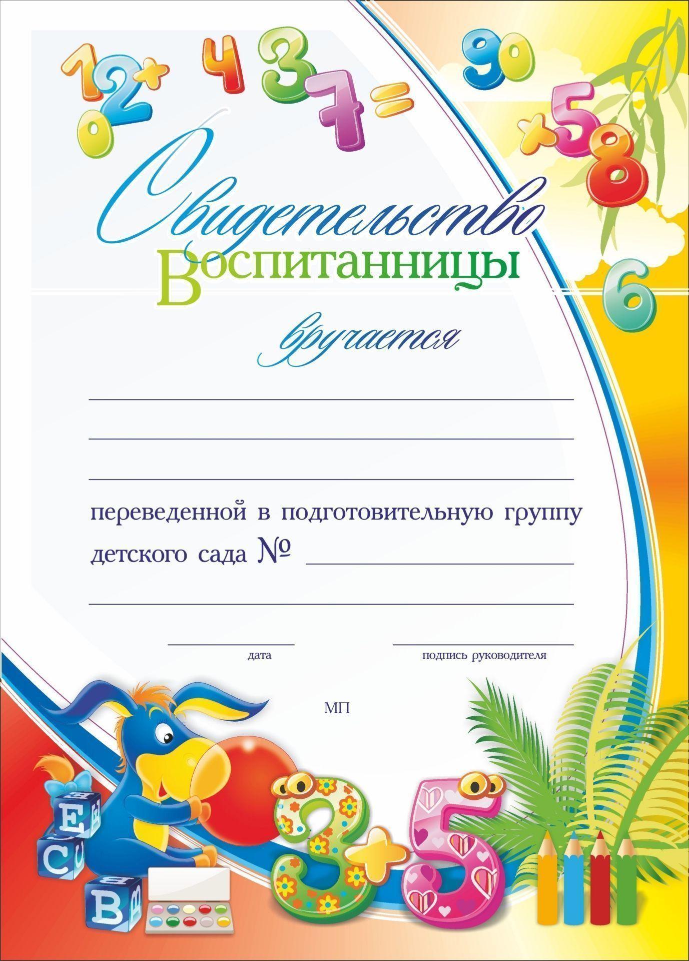 Свидетельство воспитанницы, переведенной в подготовительную группу детского сада: Формат А4, бумага мелованная матовая, пл.250
