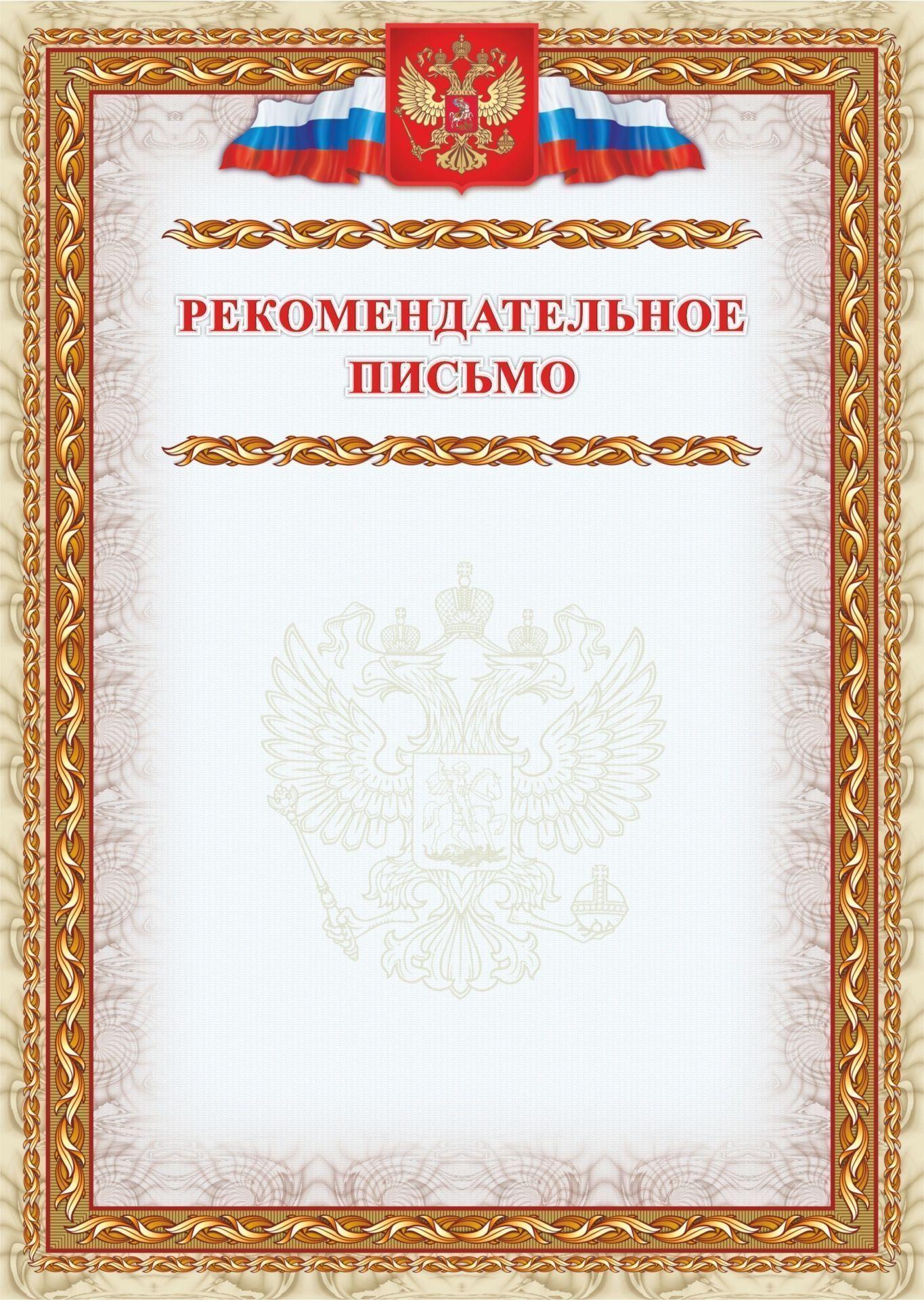 Рекомендательное письмо: (Формат А4, бумага мелованная матовая пл. 250 гр.)