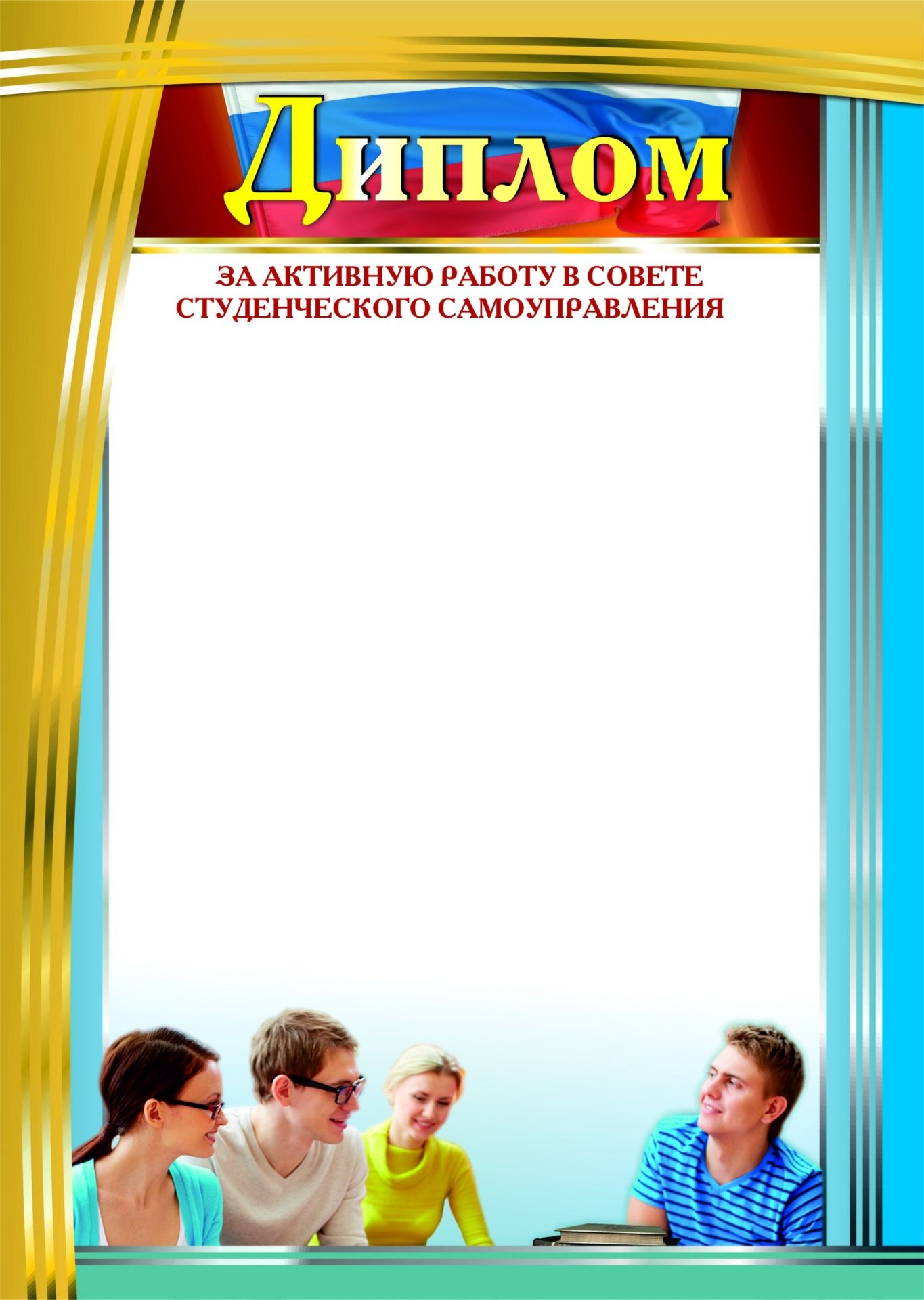 Диплом за активную работу в Совете студенческого самоуправления: (Формат А4, бумага мелованная матовая пл. 250 гр.)