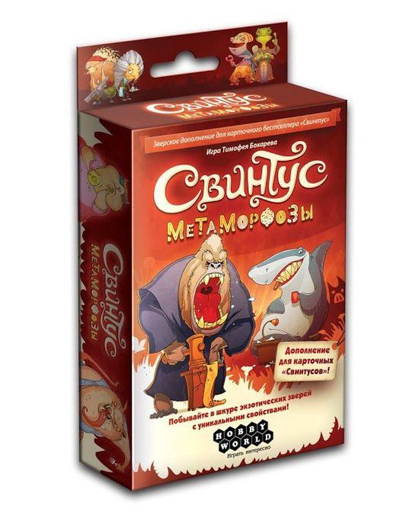 Настольная игра: Свинтус. Метаморфозы